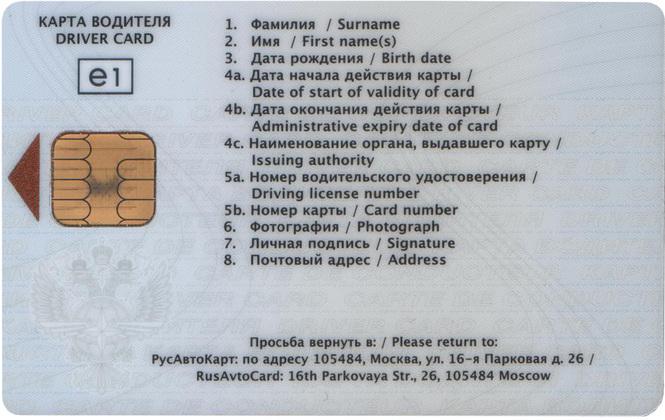 Карта водителя для тахографа как сделать